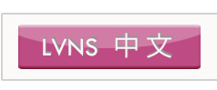 LVNS Chinese site